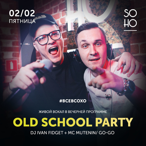 Афиша OLD SCHOOL PARTY 02.02.18 г.