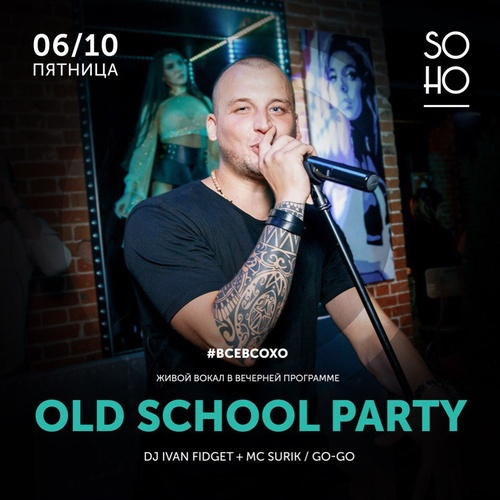 Афиша OLD SCHOOL PARTY