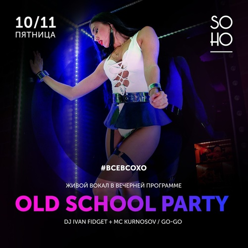 Афиша OLD SCHOOL PARTY 10-11-17