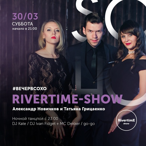 RIVERTIME-SHOW 30.03.19 г.