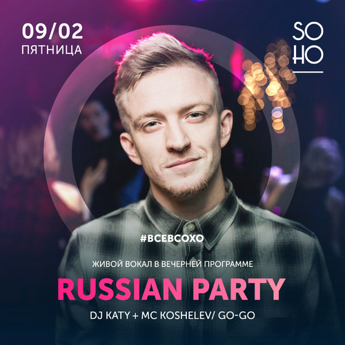 Афиша RUSSIAN PARTY 09.02.18 г.