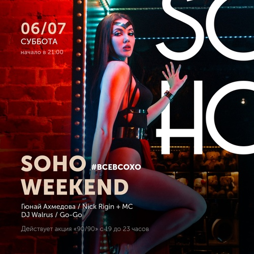 Афиша SOHO WEEKEND 06.07.19 г.