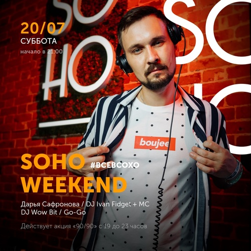 Афиша SOHO WEEKEND 20.07.19 г.