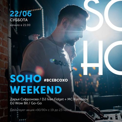 Афиша SOHO WEEKEND 22.06.19 г.