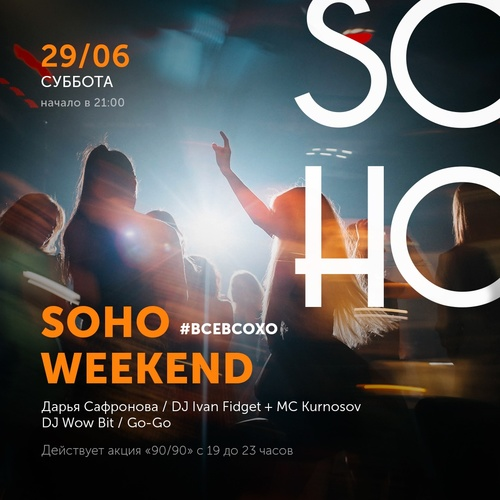 Афиша SOHO WEEKEND 29.06.19 г.