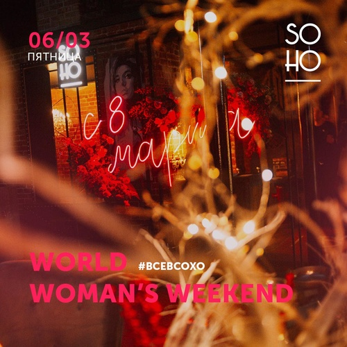 Афиша WORLD WOMAN'S WEEKEND 06.03.20 г.